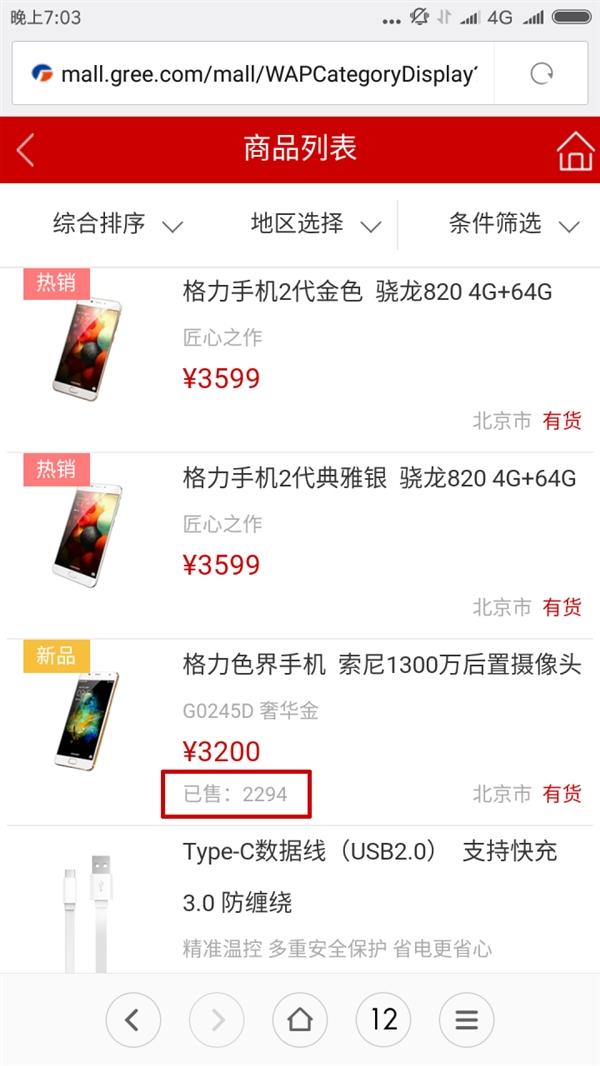 """销量暴涨500倍!格力手机""""色界""""出现反转"""