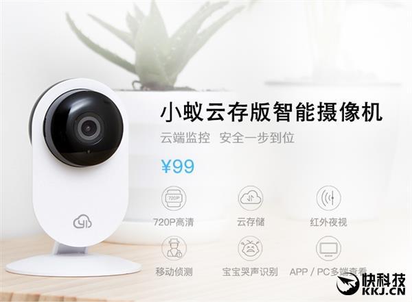 99元!小蚁智能摄像机云存版首发:不限空间