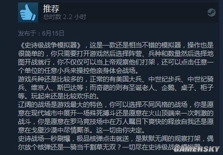 《史诗战争模拟器》更新 终于支持中文了