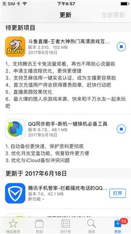 斗鱼新福利:腾讯大王卡看直播免流量