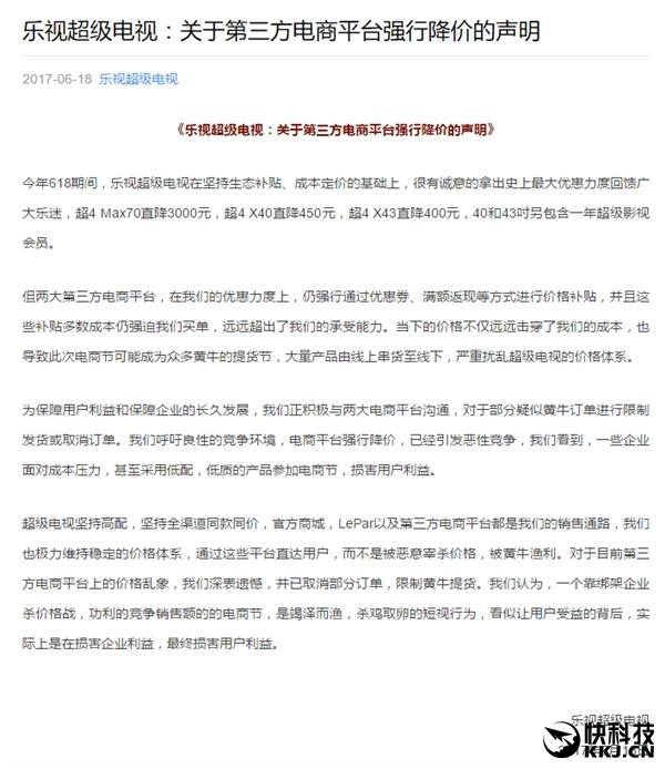 京东/天猫强行降价乐视电视 官方发飙!