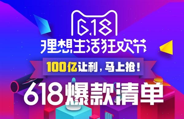 天猫618官方爆款清单出炉:每满300减60