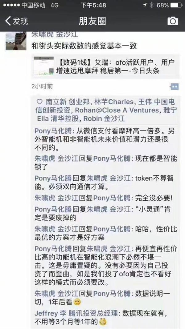 """腾讯公关总监回应ofo小程序被封杀 跟""""吵架""""没关系"""