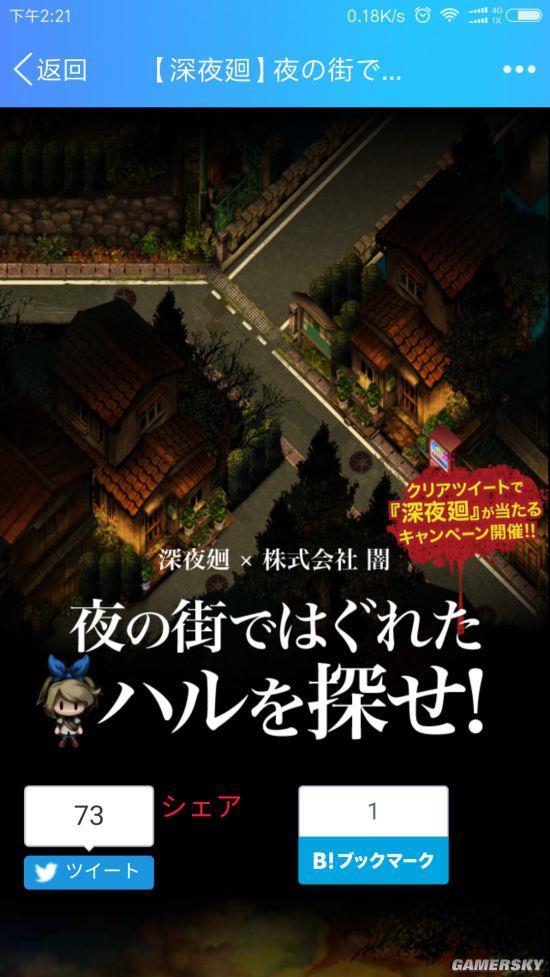 日本一发布《深夜�h》网页小游戏:百鬼行中找到她