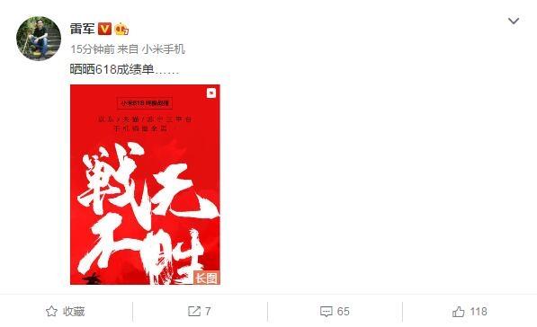 雷军晒小米618战绩:京东/天猫/苏宁三平台手机销量第一