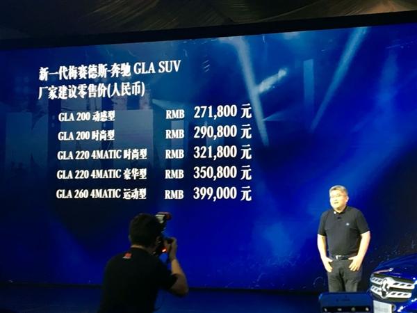奔驰新GLA上市:27.18万起 颜值大增