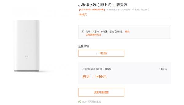 小米净水器厨上式增强版发布:1499元、自动冲洗/过滤更快