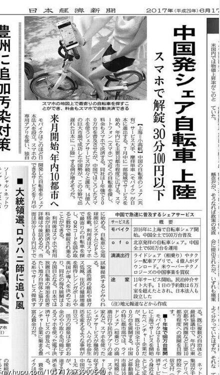 摩拜单车7月登陆日本:半小时6元