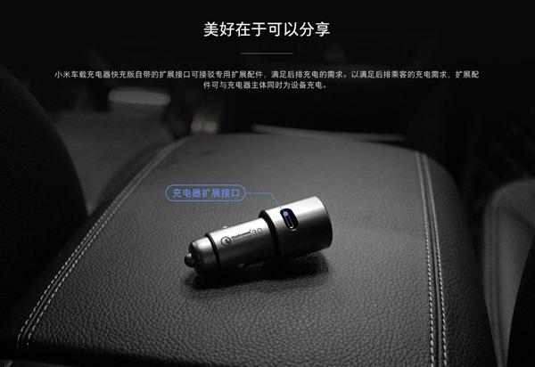 老司机必备!小米车载充电器快充版发布:69元