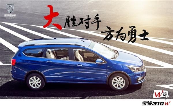 空间无敌 宝骏首款旅行车预售:4.48万起