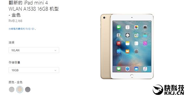 苹果中国推最实惠iPad mini4:2168元翻新机买吗?