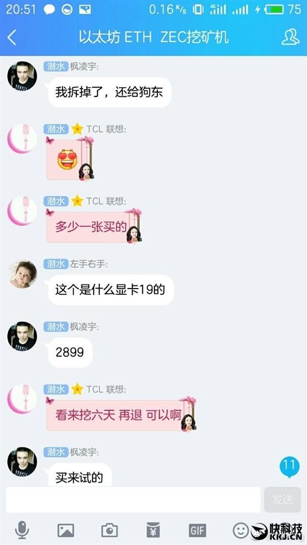 有人京东买6张GTX1060显卡挖矿六天退款:网友怒了