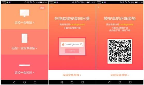 向日葵Android 7.2发布 远控速度不爽可临时超车