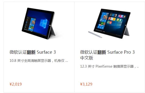 2019元起!微软官方认证翻新Surface上架:买么?