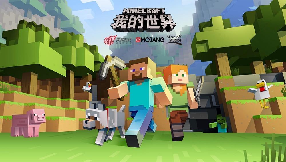 《我的世界》(Minecraft)7月14日国内开启不删档测试