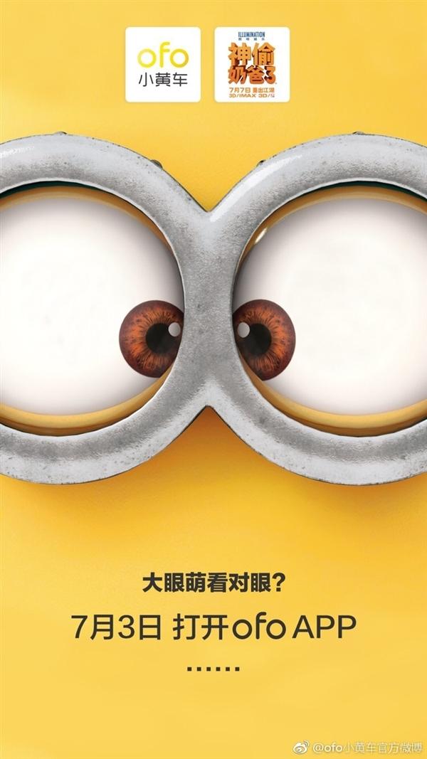 小黄人版ofo App更新:眼睛随重力乱转