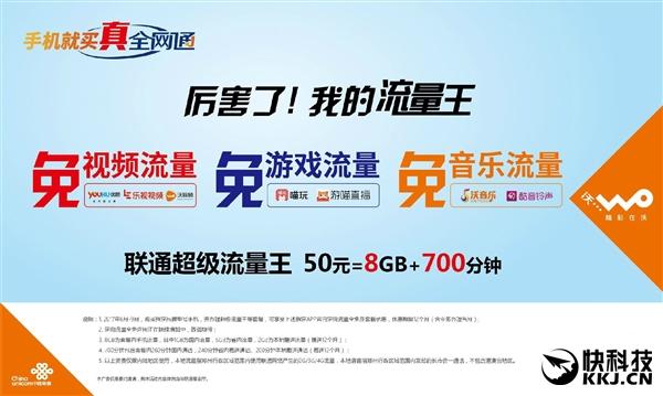 """50元8GB 联通超值套餐又升级 看视频免流量"""""""