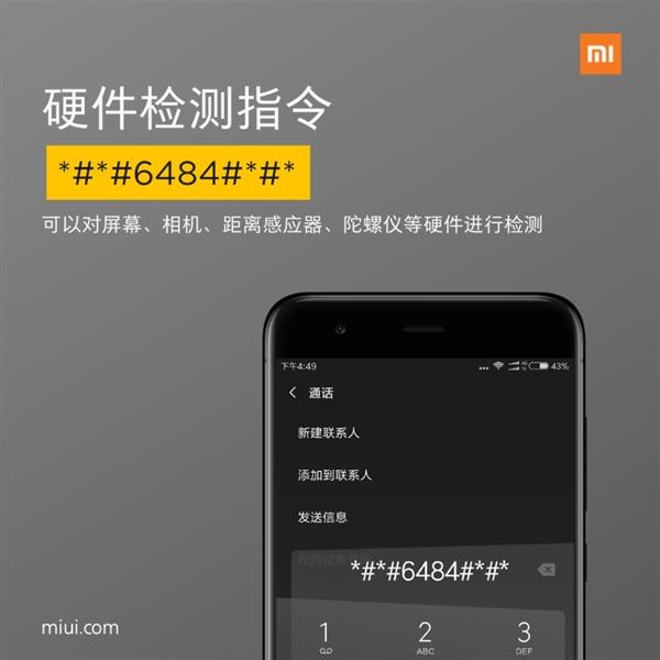 小米手机用户记好这三个指令 一定用得上