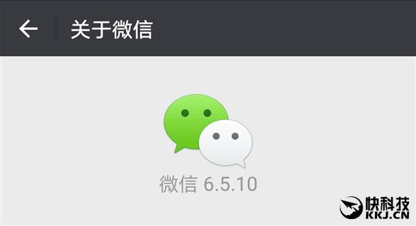 安卓微信6.5.10版发布:朋友圈瞬间清净