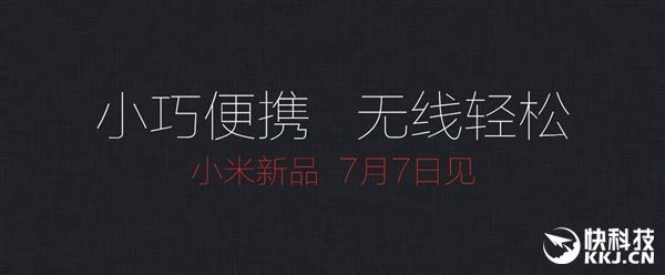 小米自曝神秘新品:小巧便携 无线轻松