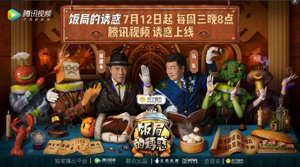 """马东和苏宁超市联手打造的综艺""""鸿门宴""""上线,你敢来吗?"""