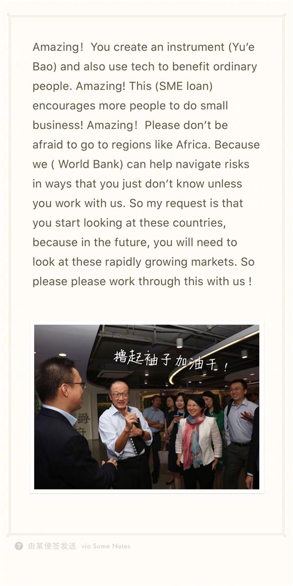 世界银行行长造访支付宝:怒赞余额宝Amazing!