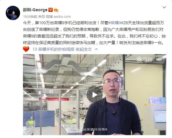 华为荣耀9卖疯了:28天全球销量破100万台!-芯智讯
