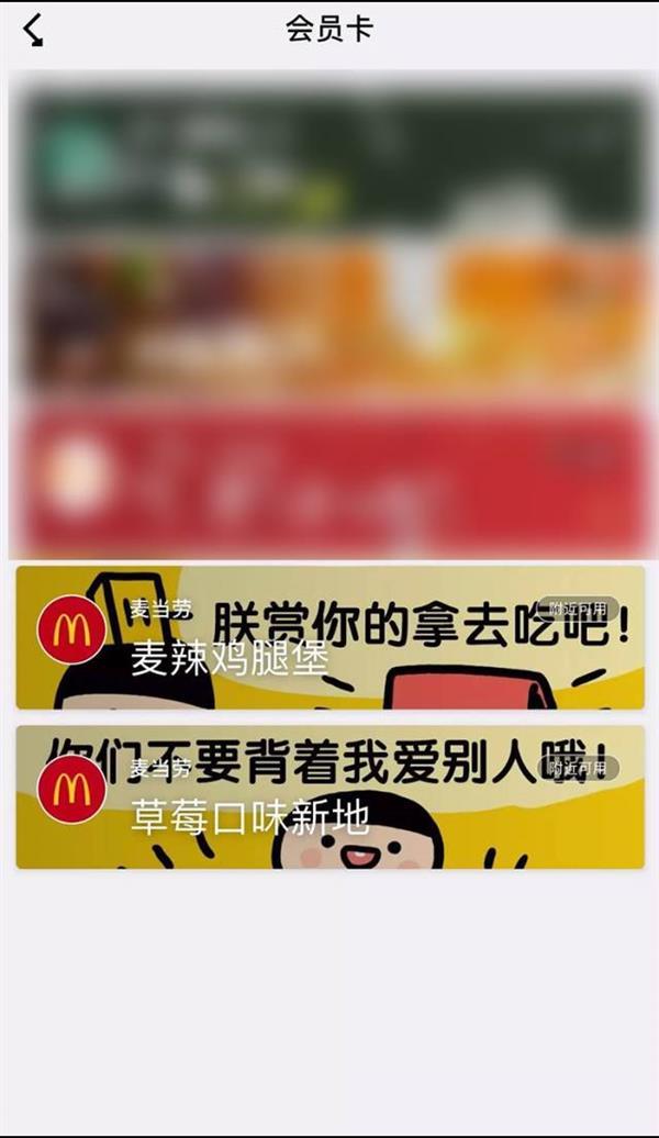 """微信上线""""群礼包""""功能:微信群里抢麦当劳"""