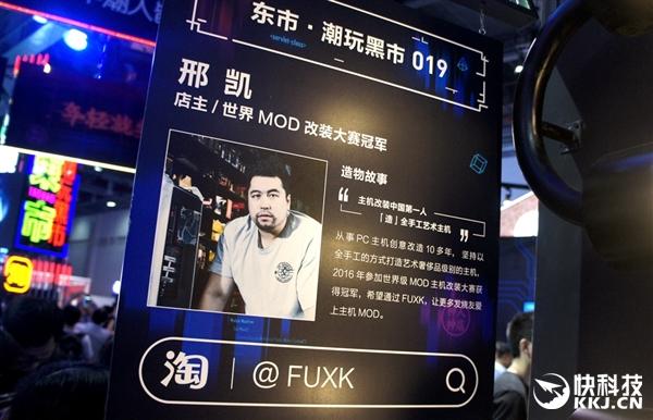 影驰联合FUXK MOD主机现身淘宝造物节:马云亲自点赞