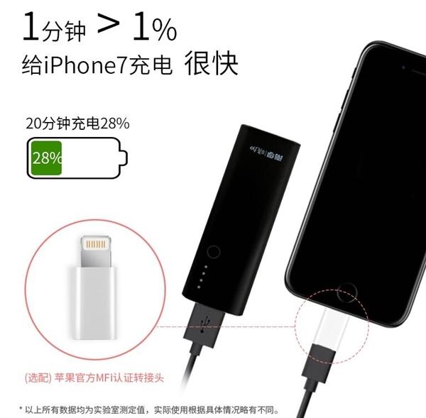 仅打火机大小 南孚晓加iPhone 7充电宝降价