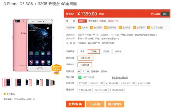 迪信通手机D.Phone D3悄然开卖:八开微信 1399元