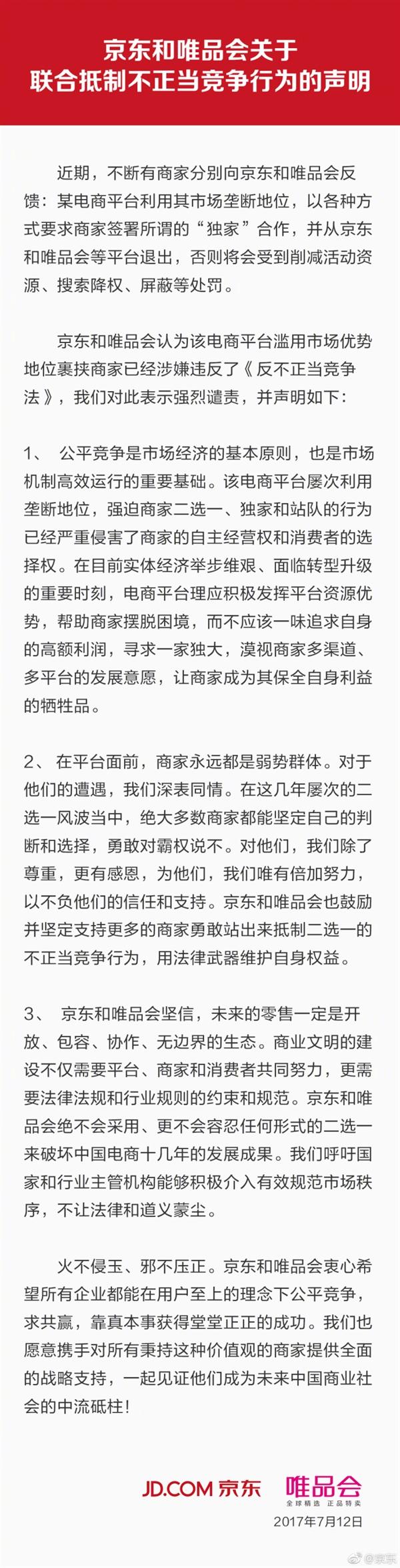 """京东唯品会发文炮轰""""二选一"""":抵制不正当竞争"""