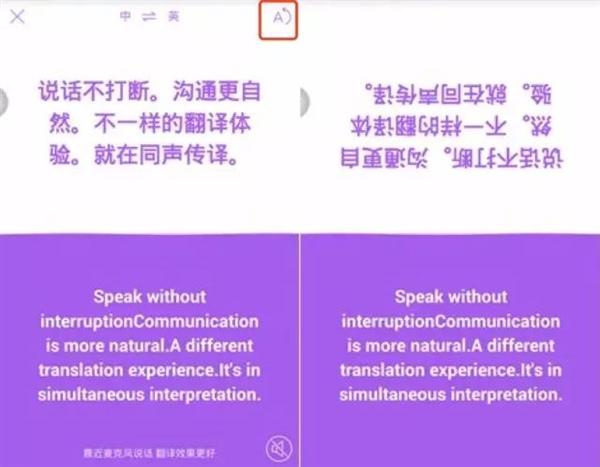 腾讯实时语音翻译App《翻译君》重磅更新:同声翻译