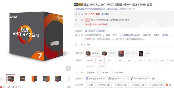 暴强性价比!AMD锐龙7 1700X京东热销