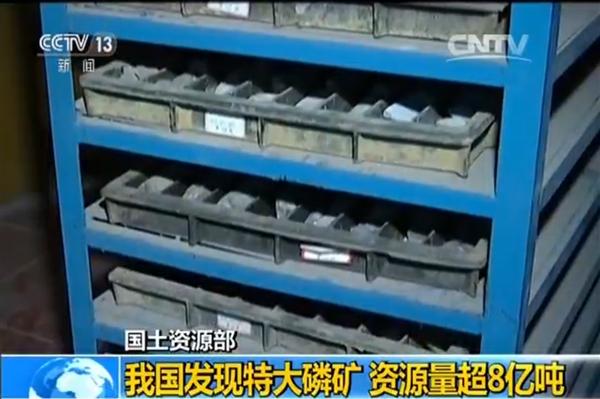 我国发现特大磷矿:存储量居然高达8.01亿吨