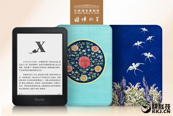 掌阅联手国家博物馆 推出中华风iReader电子书保护套