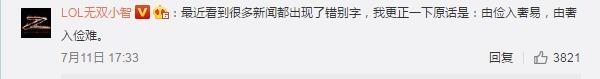 中國第一LOL主播小智回應『破舊工作室』:舊水瓶舍不得扔