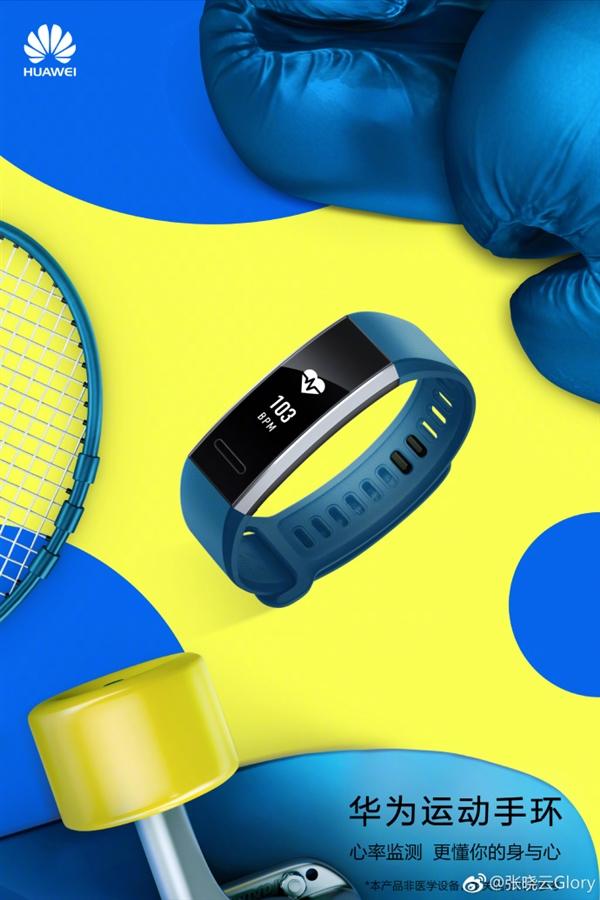 298元!华为首款运动手环来了:50米防水 心率监测