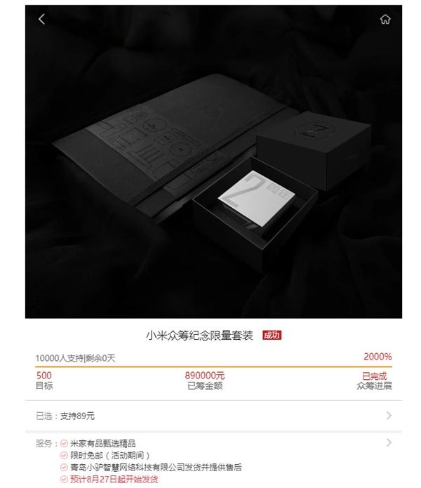 """89元!小米众筹了一万块""""金砖"""":5小时抢购一空"""