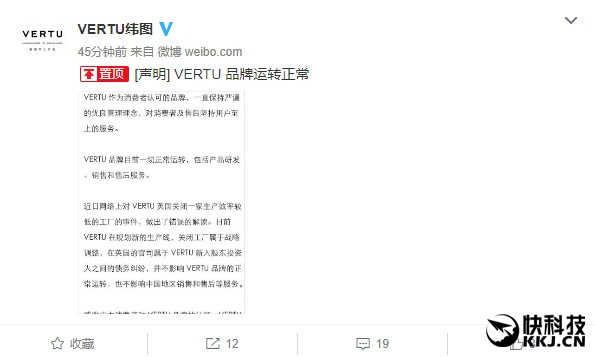 史上最贵手机Vertu被曝倒闭!官方回应:一切正常