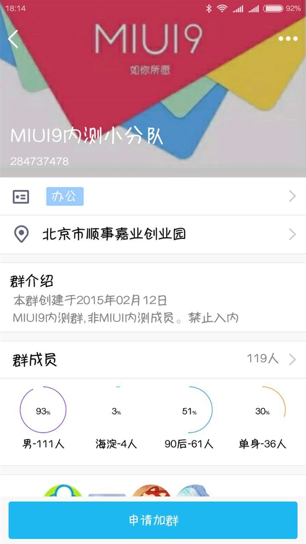 MIUI9先锋内测版曝光:小米6尝鲜