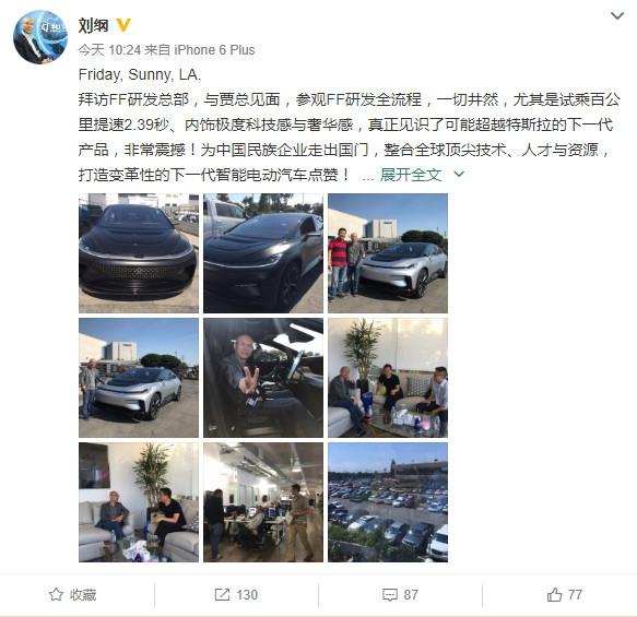 贾跃亭近照首次曝光:仍身在美国 专心造车