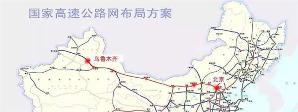『基建狂魔』誰敢比?北京-新疆全線高速:穿越沙漠最長