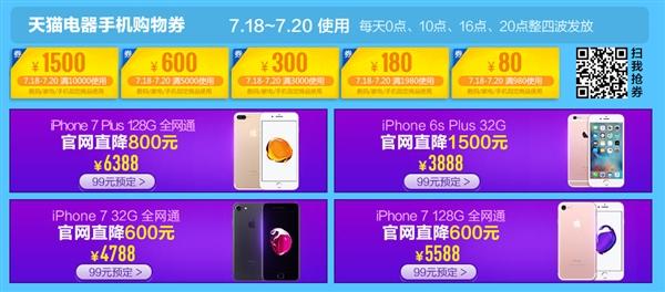 iPhone狂降1500元!天猫手机狂送5亿优惠券:12旗免息