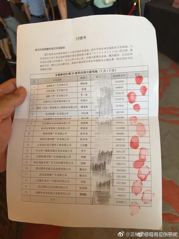20家供应商围堵乐视股东大会:讨要3330多万欠款