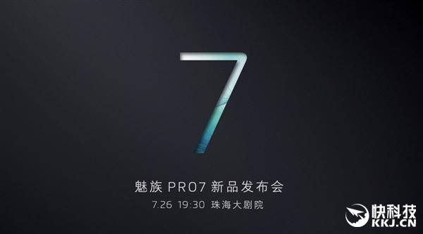 7月26日发 魅族宣布新旗舰PRO 7!珠海见
