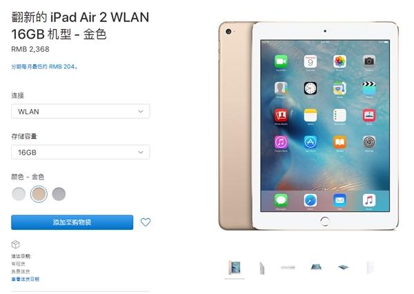 给力!iPad Air 2官翻版只要2368元还送1年保修