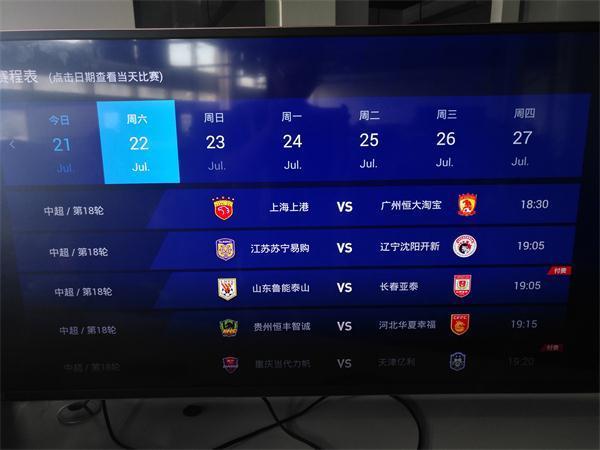 2017ICC国际冠军杯赛程表、电视直播高清无延时免费观看方法