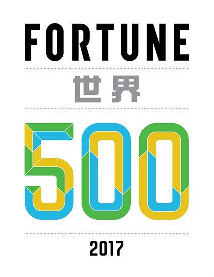 2017《财富》全球500强发布 苏宁首次跻身榜单