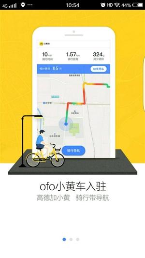 ofo单车正式入驻!高德地图V8.1.2发布